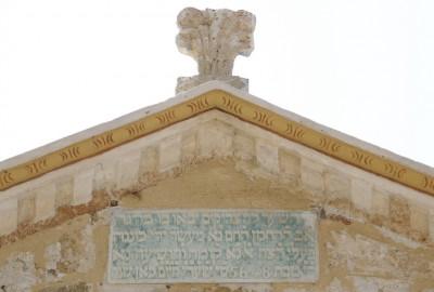 Une seule synagogue, Kal Kadosh Shalom, subsiste. Bien restaurée grâce à l'attention de l'importante diaspora, elle fut édifiée à la fin du XVIe siècle. Sur la fontaine, dans la cour d'entrée, la date de Kislev 5338 (1577) atteste de son ancienneté.