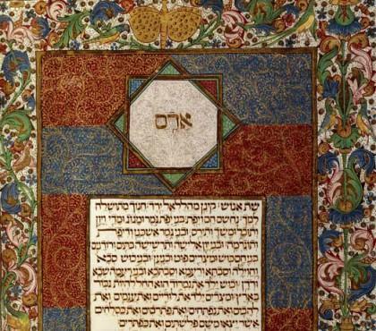 Bible hébraïque, Livre des Chroniques, Lisbonne (fin XVe siècle, Bibliothèque nationale de France, Paris)