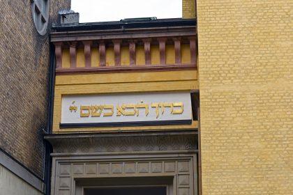 Inscription hebraique sur la synagogue de Copenhague construite en 1833