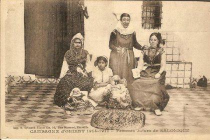 Juives de Salonique avant le grand incendie de 1917