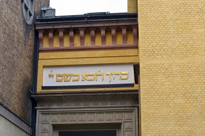 Hebrew inscription on the outside wall of the Great synagogue of Copenhagen