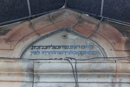 Hebrew inscriptions on the front of the synagogue of Akhaltsikhe in Georgia
